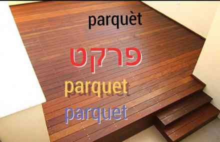 parquet en hebreu traduction