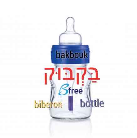 traduire biberon en hebreu