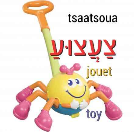 jouet en hébreu